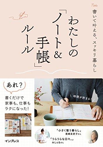 【予約特典あり】書いて叶える、スッキリ暮らし わたしの「ノート&手帳」ルール (わたしのルール)