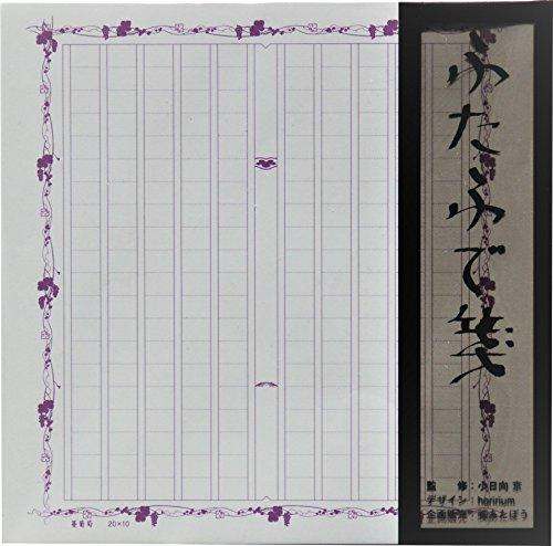 あたぼうステーショナリー ふたふで箋 30枚入り (紫(蔓葡萄))