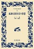 孤独な散歩者の夢想 (ワイド版 岩波文庫)