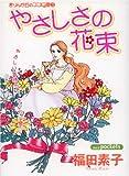 やさしさの花束 (きりんが丘のココロ屋 3)    あおばコミックス