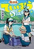 放課後ていぼう日誌(4) (ヤングチャンピオン烈コミックス)