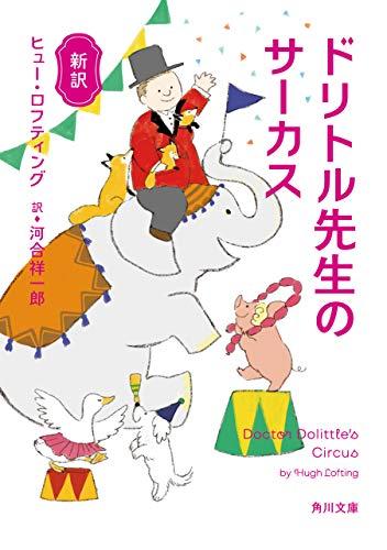 新訳 ドリトル先生のサーカス 新訳ドリトル先生 (角川文庫)