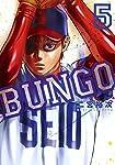 BUNGO―ブンゴ― 5 (ヤングジャンプコミックス)
