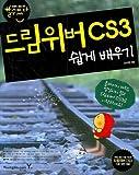 Easy to learn Dreamweaver CS3 (Korean edition)