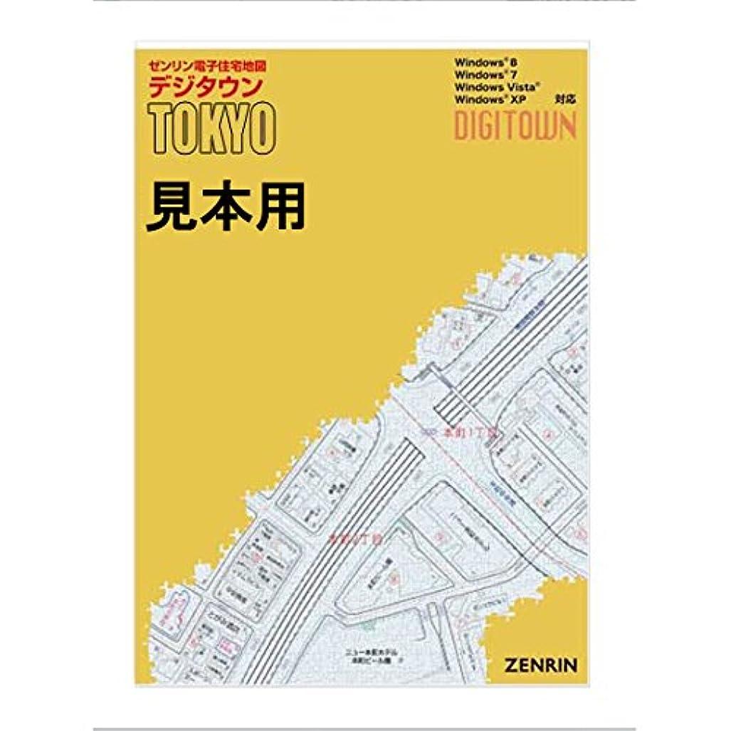 スリンク効率的時計回りゼンリン電子住宅地図 デジタウン 栃木県 日光市2(今市) 発行年月201904 09206BZ0M