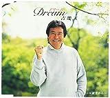 Dream~「新日本ハウス」CMヴァージョン~ 歌詞