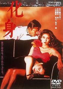 化身(1986)