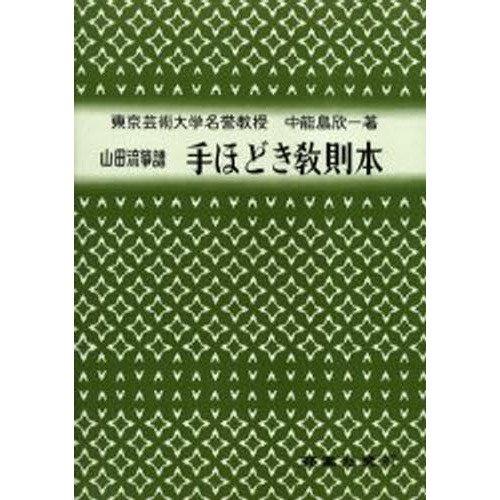 山田流 箏譜 中能島欣一 著 手ほどき教則本 (送料など込)