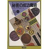 秘密の成功魔術 (魔女の家BOOKS)