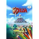ゼルダの伝説Zelda公式ぬりえ子供のための: 色を学ぶゼルダの伝説 2021