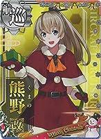 艦これアーケード 【クリスマスフレーム2019】No.130 熊野改 (クリスマスmode)