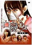 口裂け女 リターンズ [DVD] image