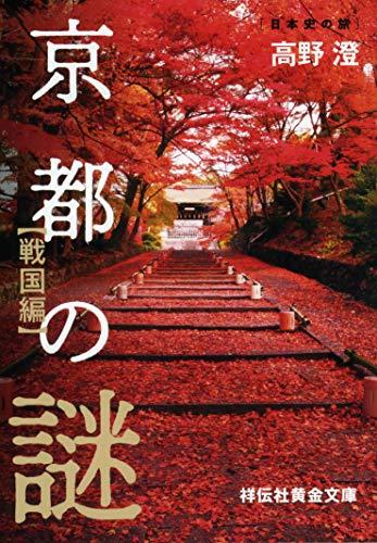 京都の謎〈戦国編〉 (祥伝社黄金文庫)