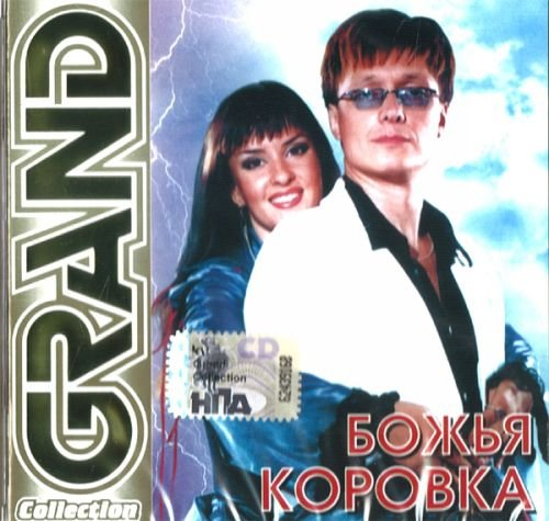 Bozhya Korovka. Grand Collection