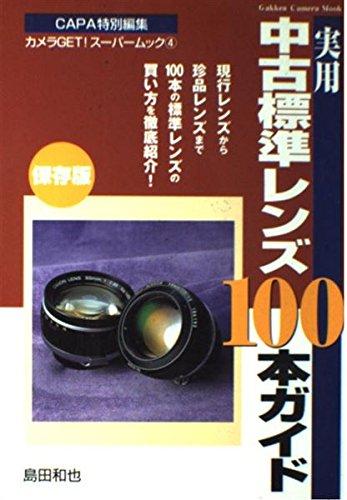 実用中古標準レンズ100本ガイド―現行レンズから珍品レンズまで100本の標準レンズの失敗のない選び方買い方...