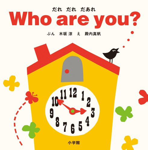 だれ だれ だあれ Who are you? (小学館のえいご絵本シリーズ)