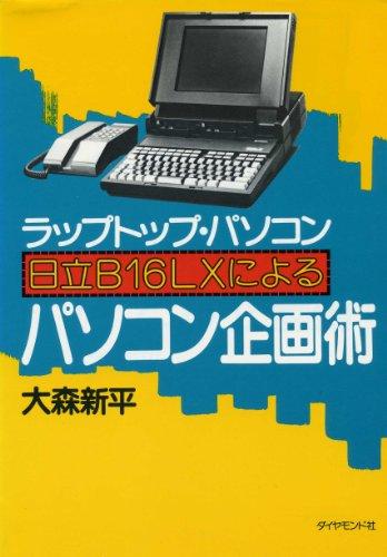 ラップトップ・パソコン日立B16LXによるパソコン企画術