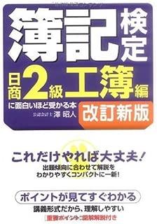 Boki kentei ni omoshiroihodo ukaru hon = An easy guide to the official business skill test in book-keeping. nisshō 2kyū kōbohen