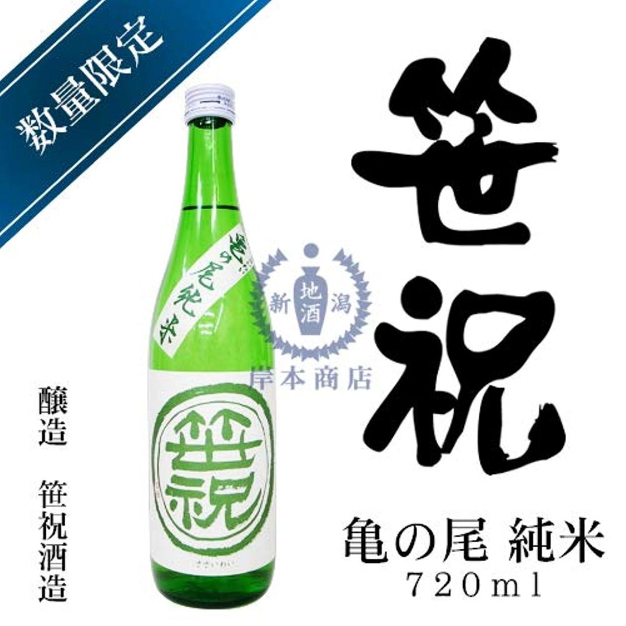 吸収する不機嫌そうな納屋ささいわい 亀の尾純米酒 720ml