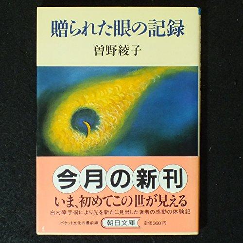 贈られた眼の記録 (朝日文庫)の詳細を見る