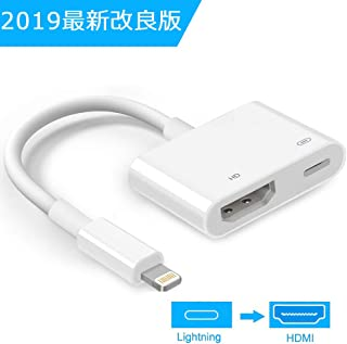 Lightning iPhone iPad HDMI 変換 ケーブル lightning avアダプタ ユーチューブをテレビで見る iPhone/iPad/iPodをテレビに出力 HD 1080P 高解像度 設定不要 大画面 簡単接続 音声同期出力 iPhone X/XR/XRMax/iPhone 8 など対応