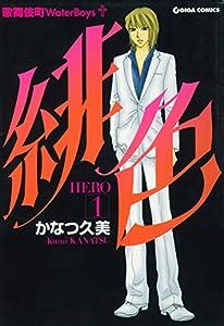 緋色-HERO- 1巻 表紙画像