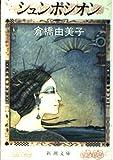 シュンポシオン (新潮文庫)