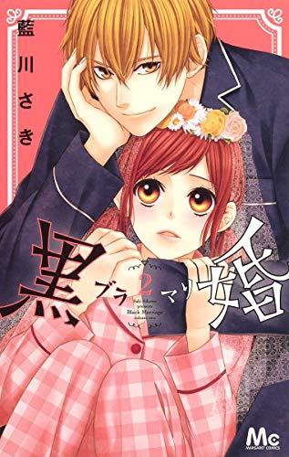 黒婚―ブラマリ― 2 (マーガレットコミックス)