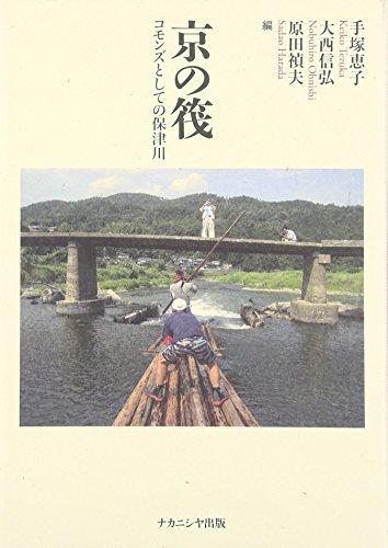 京の筏: コモンズとしての保津川 (京都学園大学総合研究所叢書)