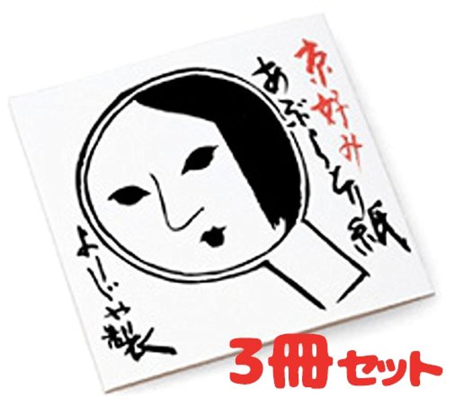 商品キャビン配偶者よーじや あぶらとり紙 3冊組