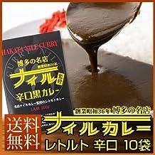 博多の名店 ナイル辛口カレー10袋(レトルト)