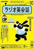 NHKラジオ ラジオ英会話 2021年 10月号 [雑誌] (NHKテキスト)
