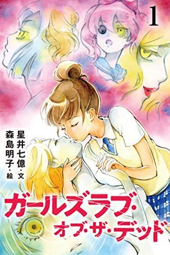 ガールズラブ・オブ・ザ・デッド 1巻〈死がふたりを分か……たない?〉 (コミックノベル「yomuco」)