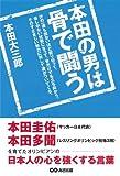 本田の男は骨で闘う 本田圭佑、本田多聞を育てたオリンピアンの日本人の心を強くする言葉