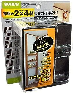 WAKAI(若井産業) ディアウォールDWS ダークブラウン DWS90DB 【まとめ買い1パック:1個入×5セット】
