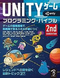 Unity ゲーム プログラミング・バイブル 2nd Generation