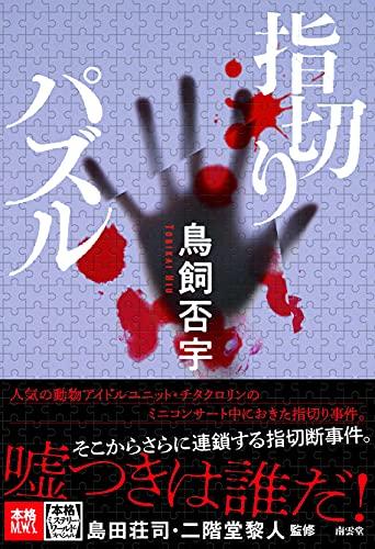 指切りパズル (本格ミステリー・ワールド・スペシャル)
