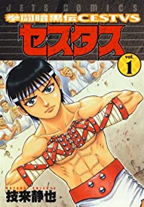 拳闘暗黒伝セスタス 1 (ヤングアニマルコミックス)