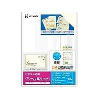 ヒサゴ ビジネス名刺 A4 10面 クリーム 厚みしっかり BX08 1冊(100シート) ×2セット