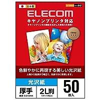 エレコム 写真用紙 2L 50枚 光沢 キャノン用 厚手 0.210mm 日本製 【お探しNo:D187】 EJK-CGN2L50