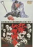 北陸代理戦争[DVD]