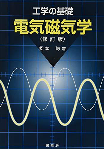 工学の基礎 電気磁気学(修訂版)の詳細を見る