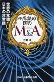 不思議の国のM&A―世界の常識 日本の非常識