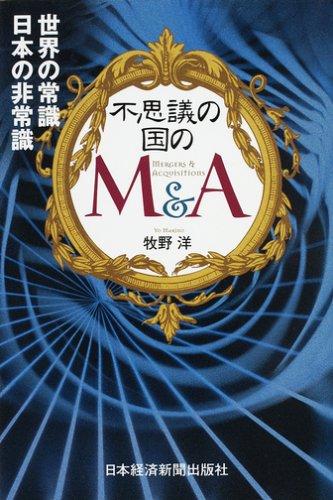 不思議の国のM&A―世界の常識 日本の非常識の詳細を見る