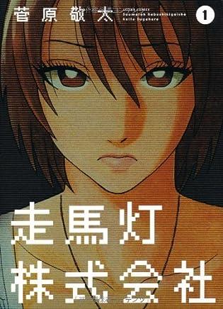 走馬灯株式会社(1) (アクションコミックス)