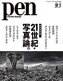 Pen (ペン) 「特集:【完全保存版】21世紀・写真論。」〈2020年9/1号〉 [雑誌]