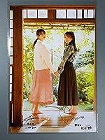 ポストカード 小林由依 × 松田里奈 欅坂46 セブンネットショッピング 特典 月刊エンタメ