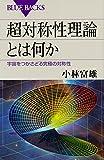 超対称性理論とは何か 宇宙をつかさどる究極の対称性 (ブルーバックス)