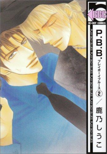 P.B.B. 2 (新装版) (ビーボーイコミックス)の詳細を見る