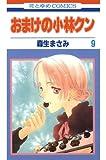 おまけの小林クン 9 (花とゆめコミックス)